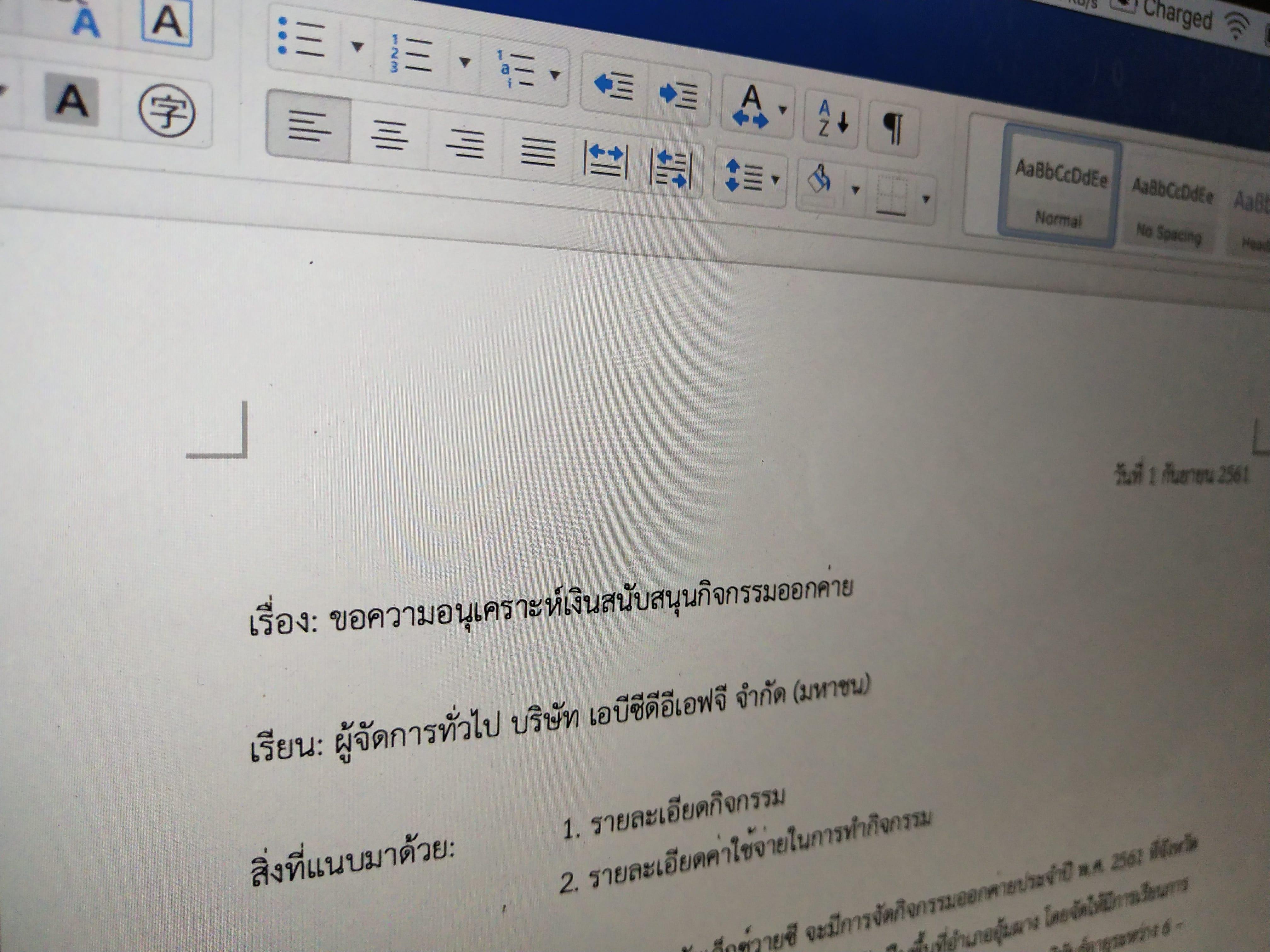 แนวทางการเขียนจดหมายหรืออีเมลถึงบุคคลหรือองค์กร เพื่อขอความอนุเคราะห์ เชิญเป็นวิทยากร หรือขอสัมภาษณ์