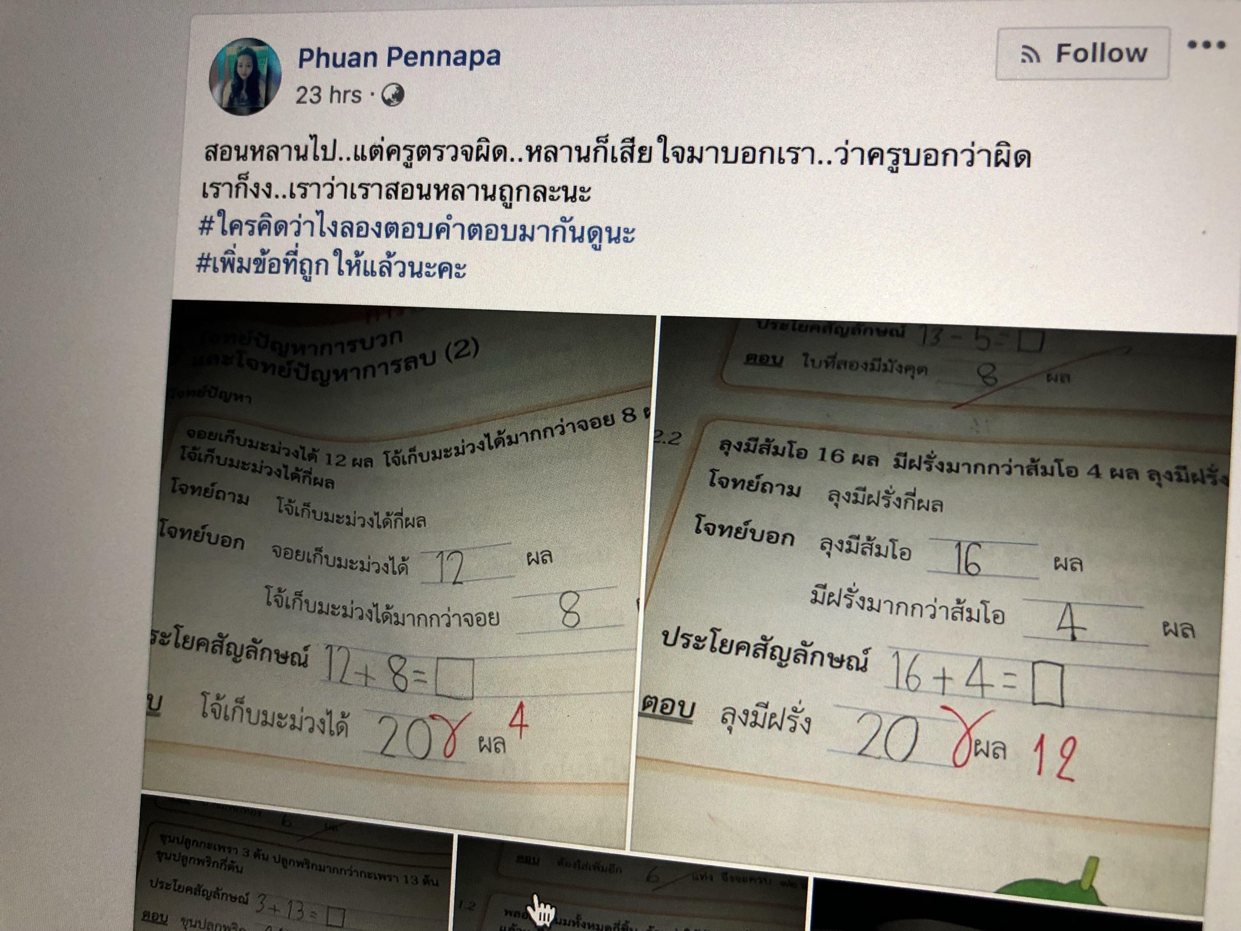 ผู้ใช้งาน Facebook ชื่อ Phuan Pennapa โพสต์เรื่องครูเฉลยการบ้านหลานผิด กลายเป็นดราม่าขนาดใหญ่