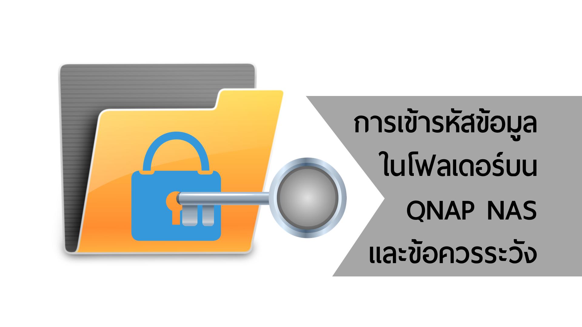 การเข้ารหัสข้อมูลบน Shared folder ของ QNAP NAS และข้อควรระวัง 1