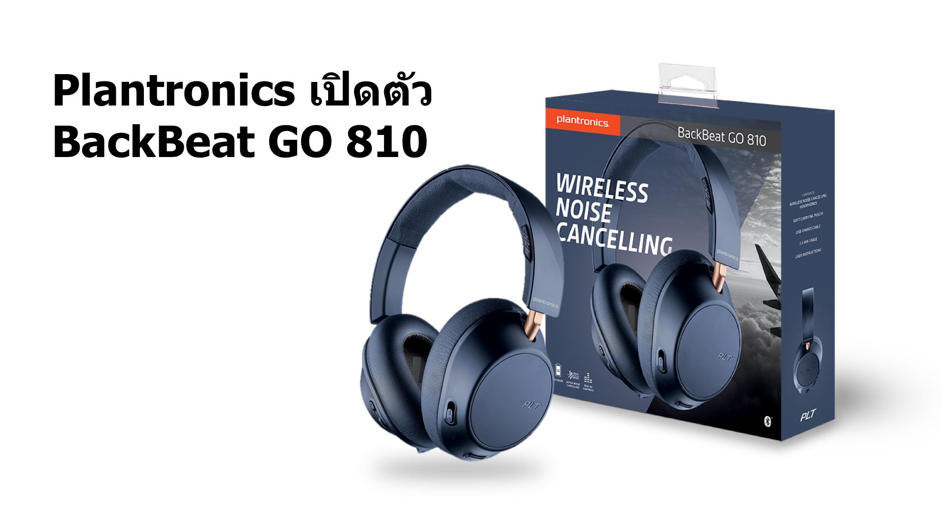 "Plantronics เปิดตัว ""BackBeat GO 810"" หูฟังบลูทูธสเตอริโอไร้สายระบบ ANC เอาใจ Music Lover ให้ได้กรี๊ด 1"