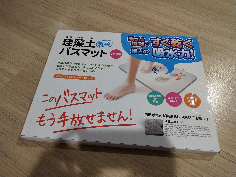 รีวิวพรมเช็ดเท้าแร่หินจากญี่ปุ่น 1