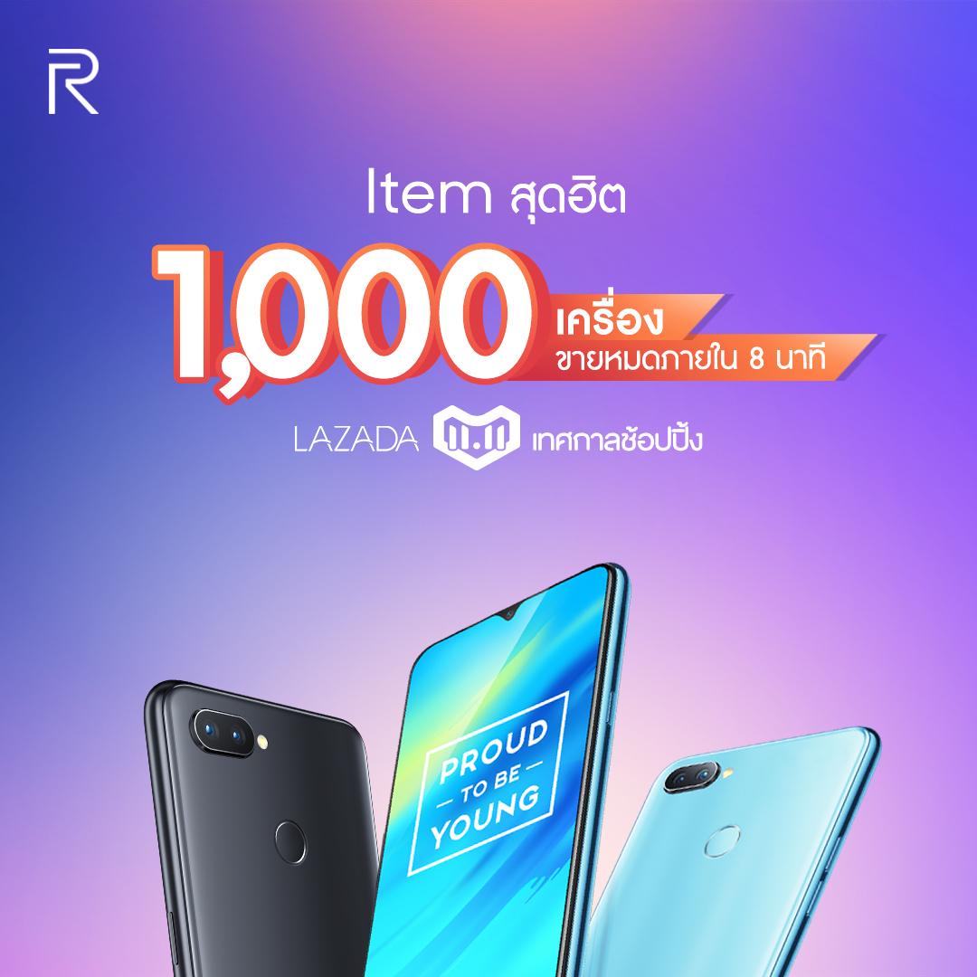 Realme 2 Pro สมาร์ทโฟนน้องใหม่ ยอดขายถล่มทลายขึ้นเป็นอันดับ 1 ใน LAZADA 11.11 ช้อปปิ้ง เฟสติวัล เตรียมเปิดขายเร็วๆ นี้แบบ Exclusive เฉพาะที่ทรูช้อปเท่านั้น 1