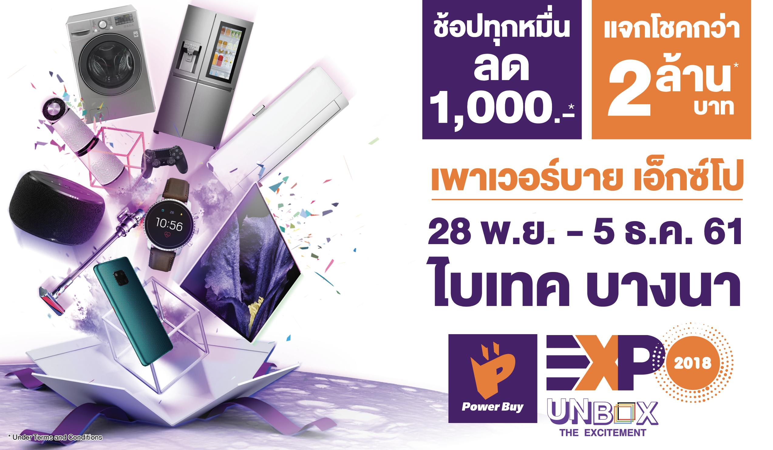 """Power Buy EXPO 2018 """"UNBOX THE EXCITEMENT""""  เตรียมพบงานแสดงสินค้าเครื่องใช้ไฟฟ้า สินค้าไอที  และนวัตกรรมเทคโนโลยี ยิ่งใหญ่ รับเทศกาลของขวัญปีใหม่ 1"""