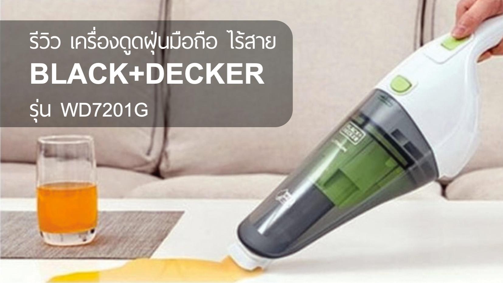 รีวิวเครื่องดูดฝุ่นมือถือ ไร้สาย Black+Decker dustbuster WD7201G ดูดแห้งก็ได้ ดูดเปียกก็ดี 1