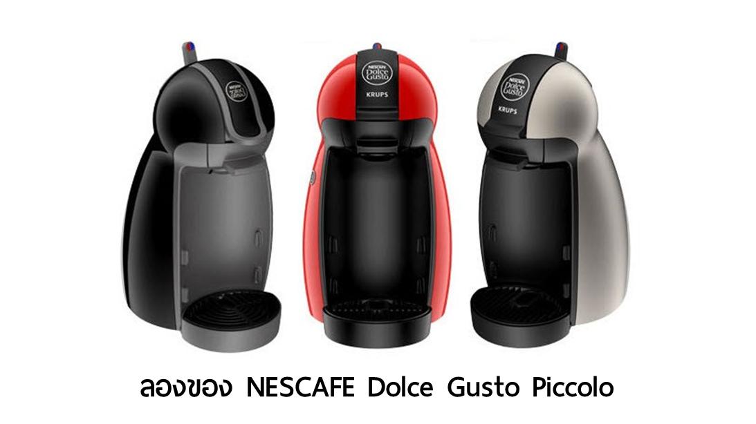 รีวิว NESCAFE Dolce Gusto Piccolo เครื่องชงกาแฟ ไม่แพง แต่ไม่เหมาะกับมือใหม่ 1