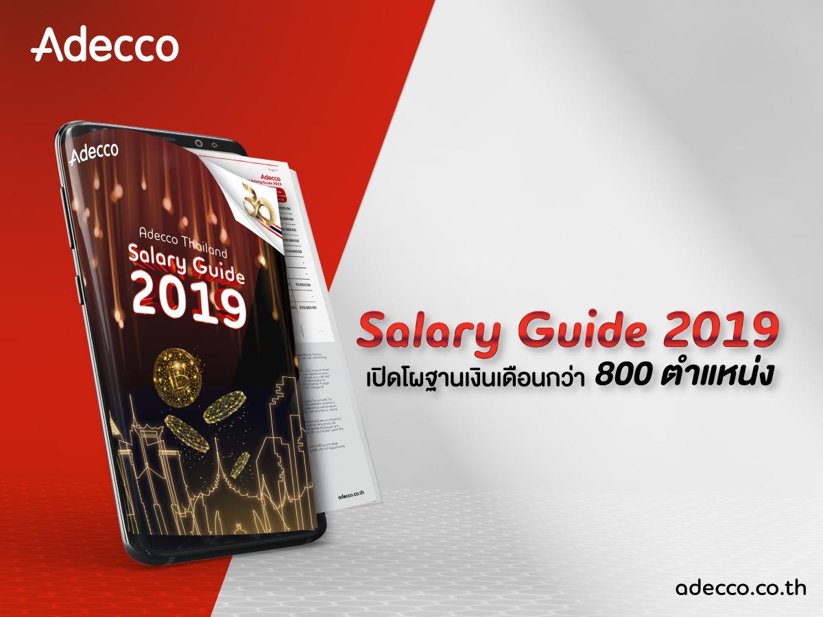Thailand Salary Guide 2019 โดยอเด็คโก้ออกมาแล้ว แต่ที่น่าอ่านคือ เทรนด์ HR กับทักษะสำหรับยุคดิจิทัล ภายในเล่ม ตอนที่ 2 1