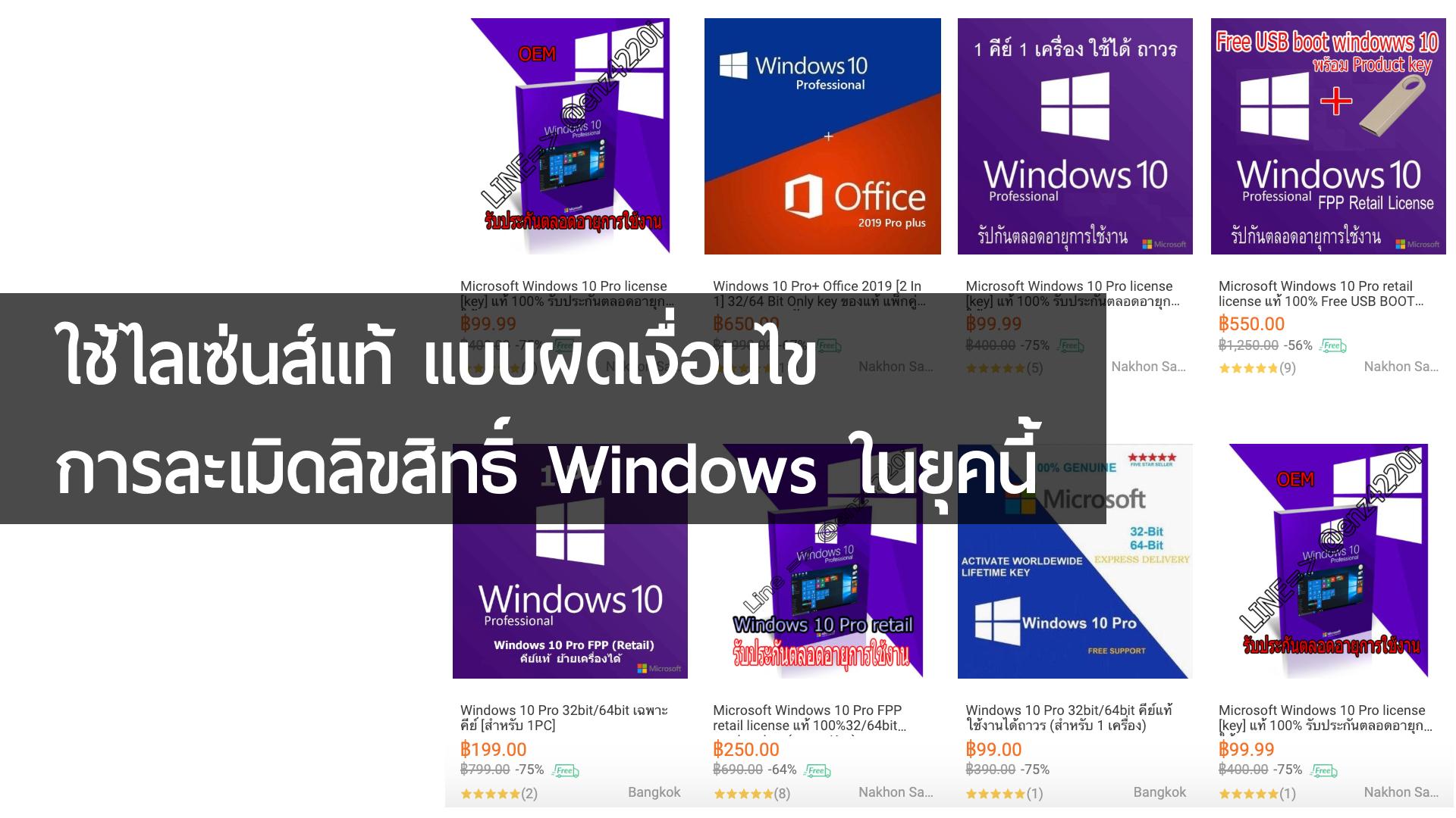 ใช้ไลเซ่นส์แท้แบบผิดเงื่อนไข การละเมิดลิขสิทธิ์ Windows ในยุคนี้ 1