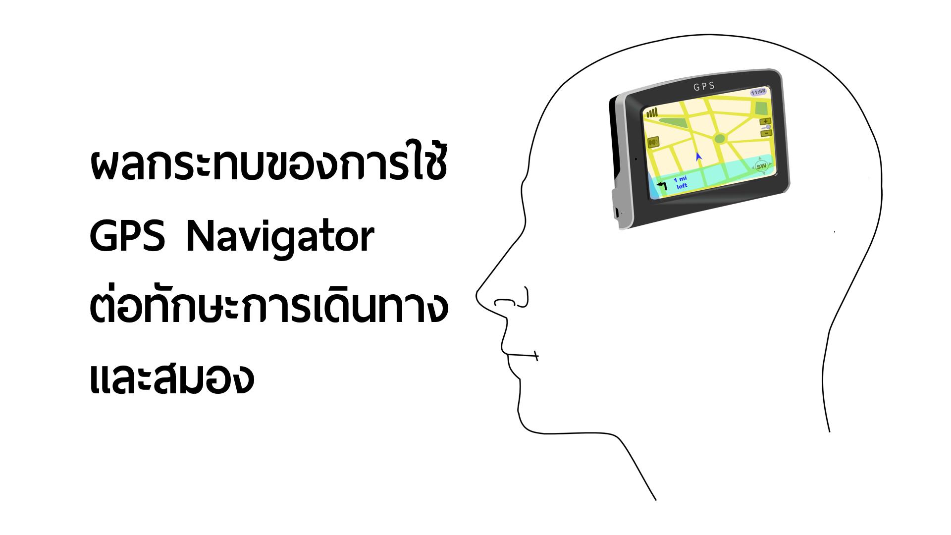ผลกระทบของการใช้ GPS Navigator ต่อทักษะการเดินทางและสมอง 1
