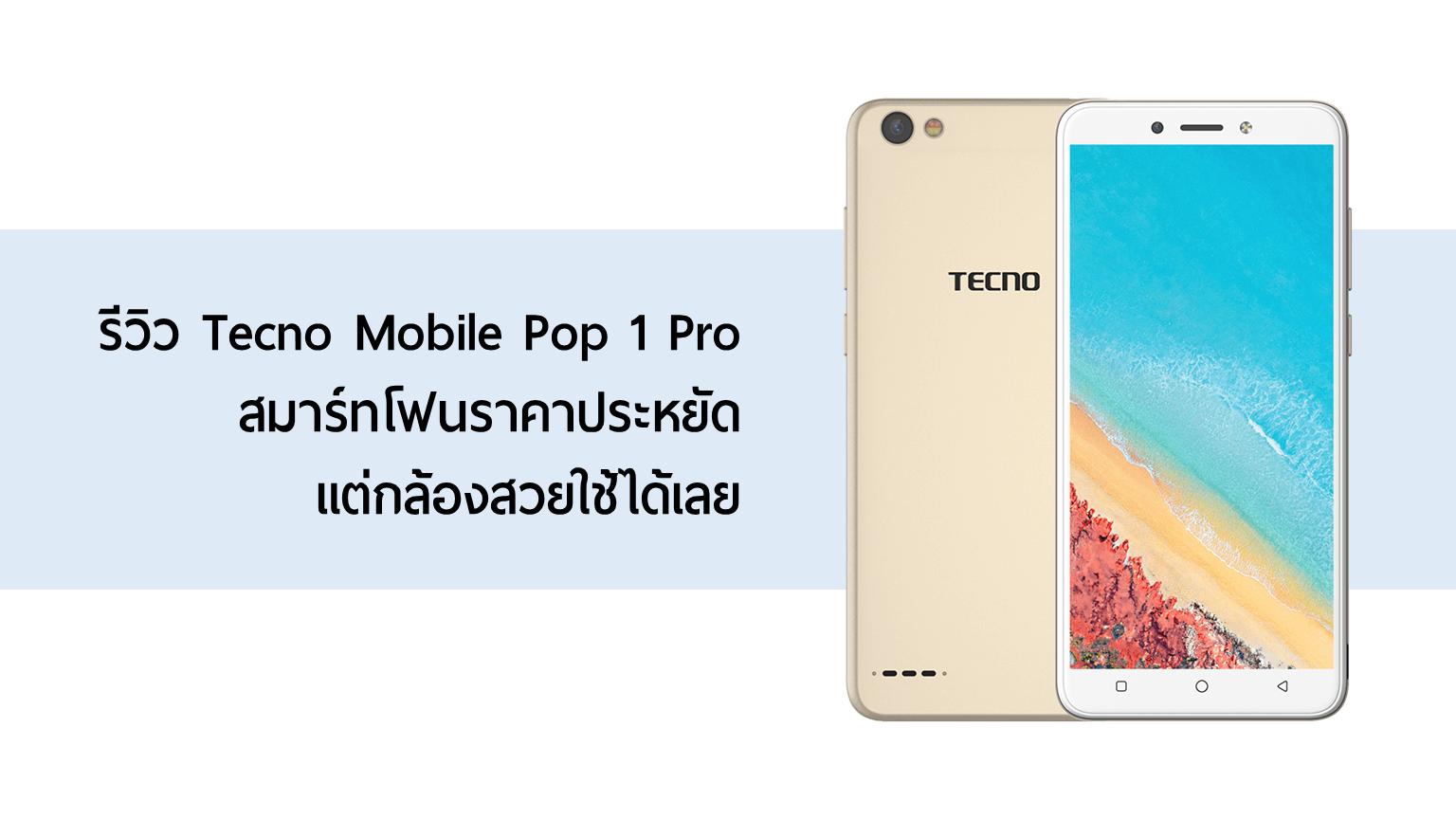 รีวิว Tecno Mobile สมาร์ทโฟนราคาประหยัด แต่กล้องดีทีเดียว 1