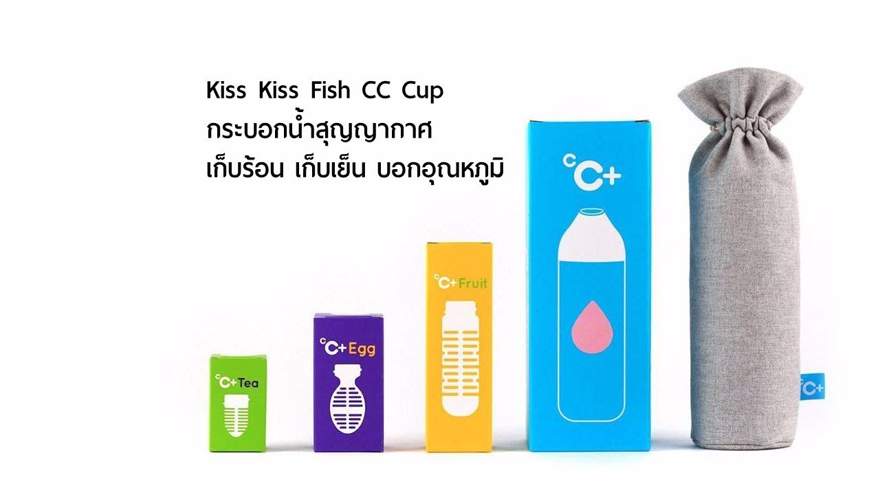 รีวิว Kiss Kiss Fish CC Cup กระบอกน้ำสูญญากาศ เก็บร้อน เก็บเย็น บอกอุณหภูมิได้ 1