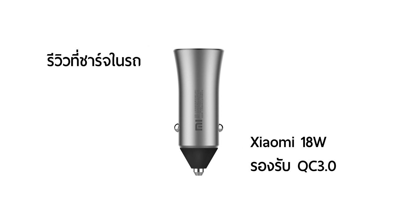 รีวิวที่ชาร์จในรถ Xiaomi Car Charger 18 วัตต์ รองรับ QuickCharge 3.0 1