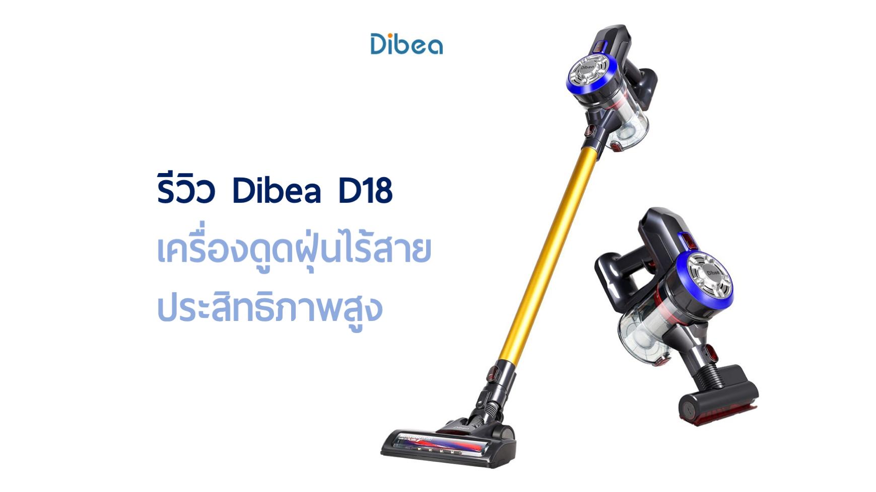 รีวิว Dibea D18 เครื่องดูดฝุ่นไร้สายประสิทธิภาพสูง 1