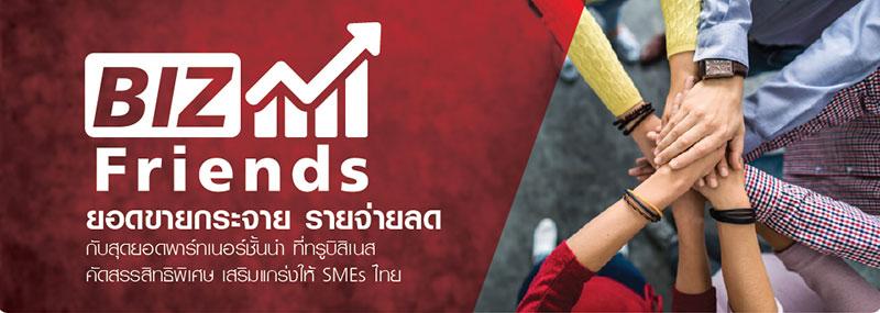 เป็น SMEs ก็จัดโปรให้ลูกค้าได้เหมือนแบรนด์ใหญ่ๆ ง่าย ด้วยสิทธิพิเศษจากสุดยอดพาร์ทเนอร์ชั้นนำของ TrueBusiness 1