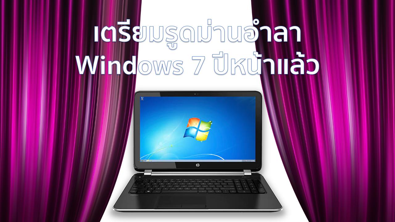 ภาพโน้ตบุ๊กระบบปฏิบัติการ Windows 7 อยู่บนเวที ที่กำลังจะรูดม่าน พร้อมข้อความ เตรียมรูดม่านอำลา Windows 7 ปีหน้าแล้ว