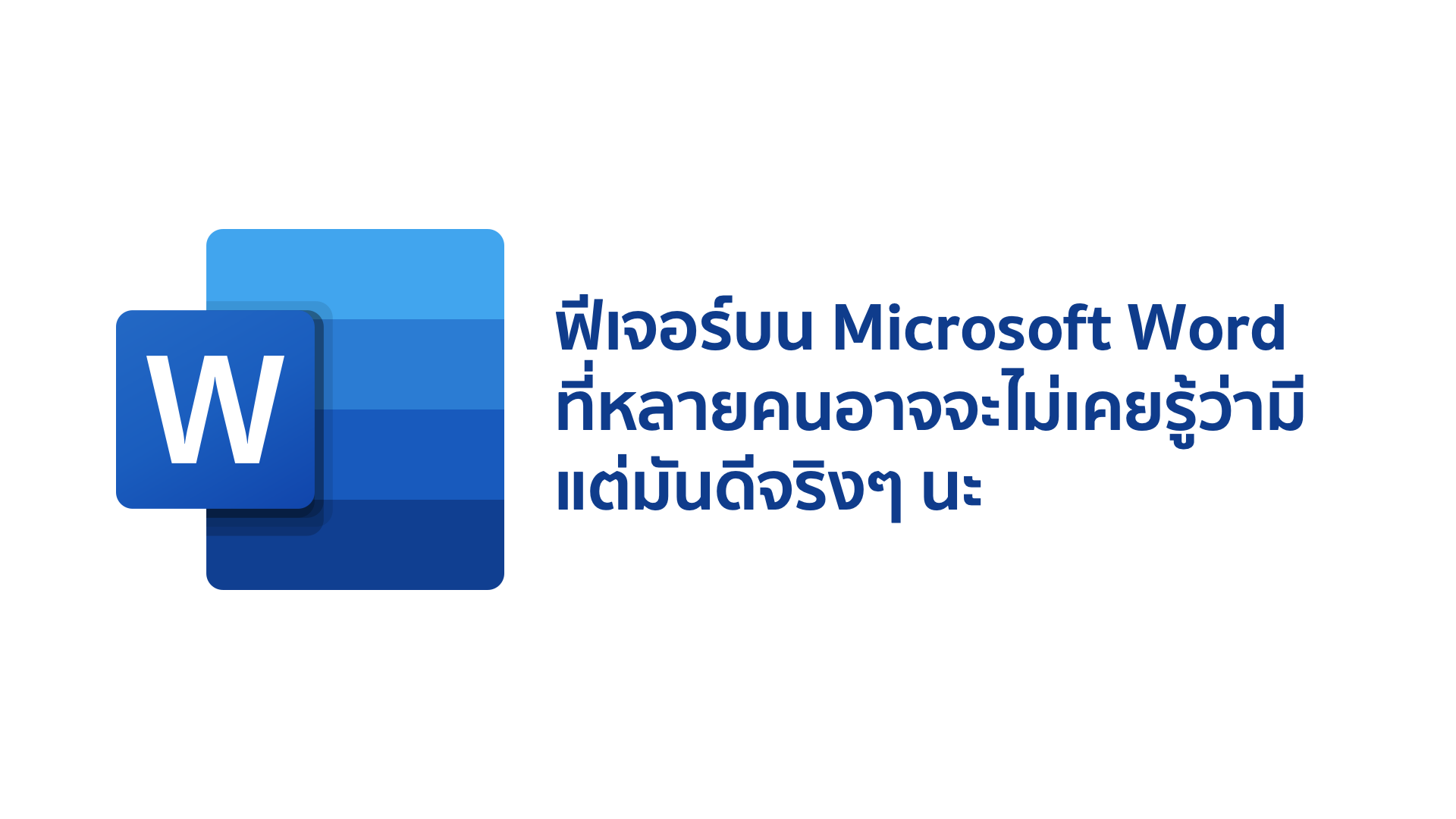"""โลโก้ Microsoft Word 2019 กับข้อความว่า """"ฟีเจอร์บน Microsoft Word ที่หลายคนอาจจะไม่เคยรู้ว่ามี แต่มันดีจริงๆ นะ"""""""